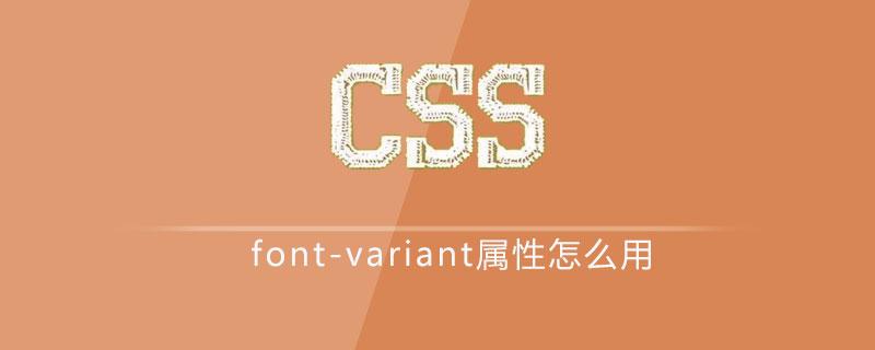 css font-variant属性怎么用