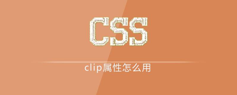 css clip属性怎么用
