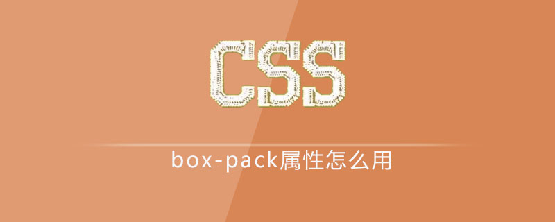 css box-pack属性怎么用