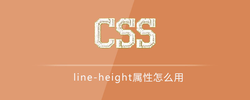 css line-height属性怎么用