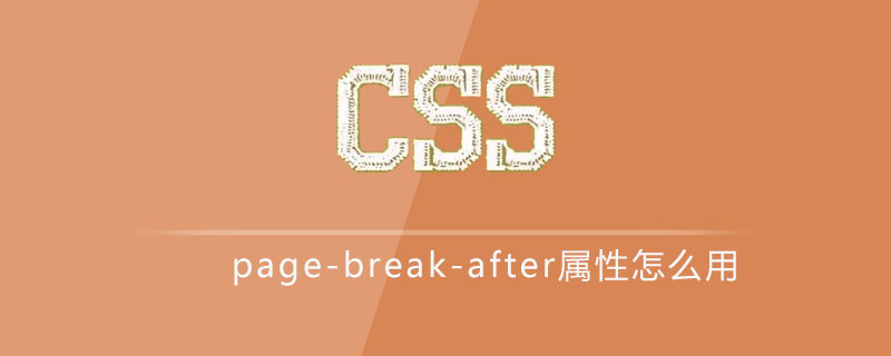 css page-break-after属性怎么用
