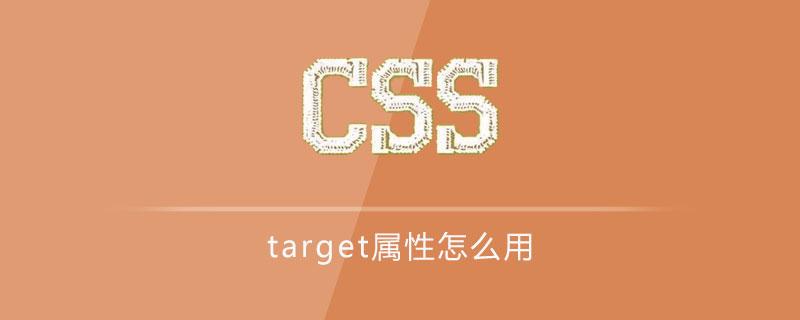 css target属性怎么用