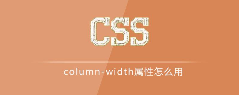 css column-width属性怎么用
