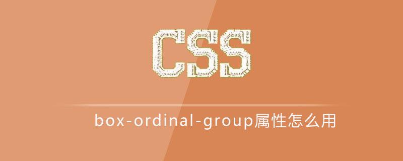 css box-ordinal-group属性怎么用
