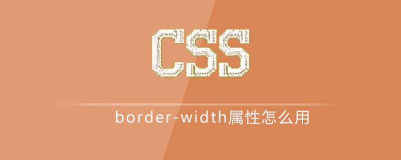 css border-width属性怎么用