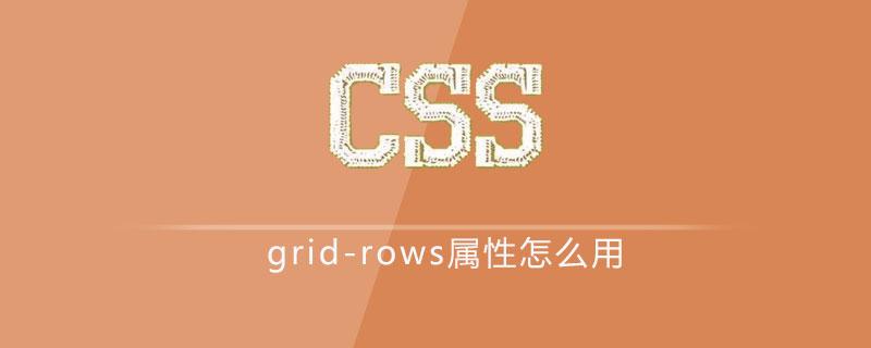 css grid-rows属性怎么用