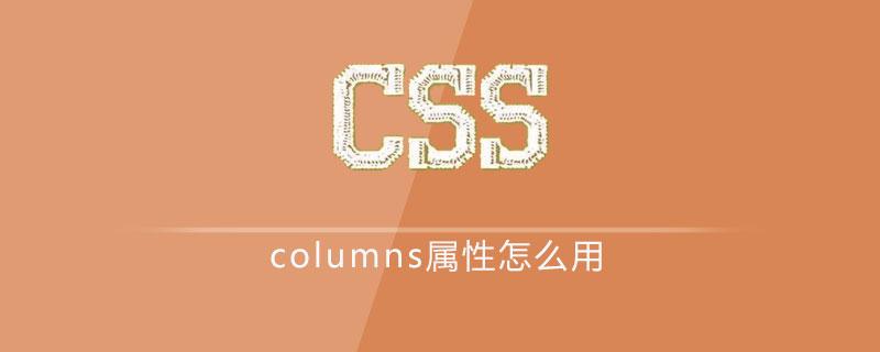 css columns属性怎么用