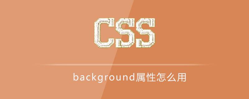 css background属性怎么用