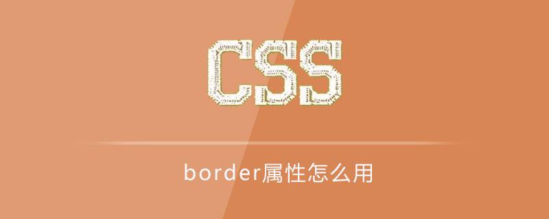 css border属性怎么用