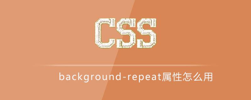 css background-repeat属性怎么用