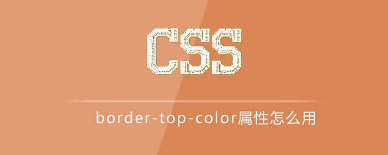css border-top-color属性怎么用