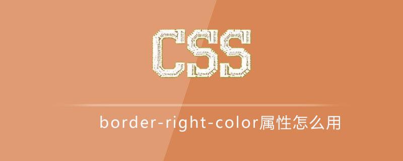 css border-right-color属性怎么用