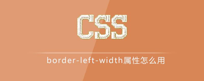 css border-left-width属性怎么用