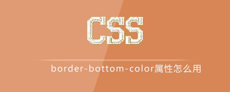 css border-bottom-color属性怎么用