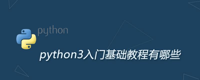 python3入门基础教程有哪些