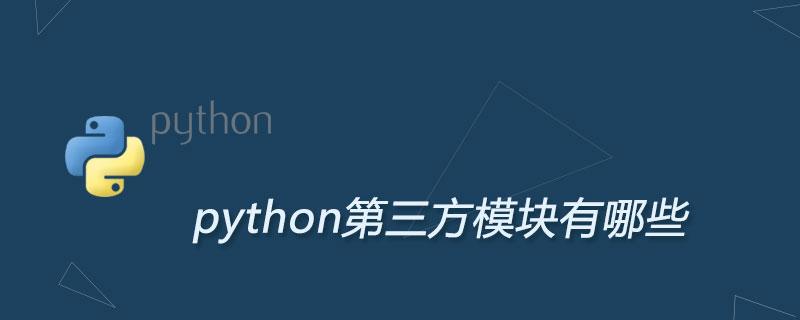 python第三方模块有哪些