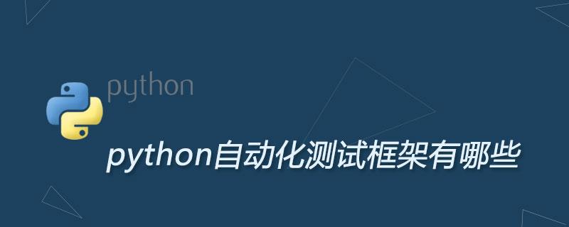 python自动化测试框架有哪些