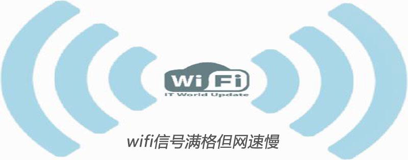 wifi信號滿格但網速慢怎么回事