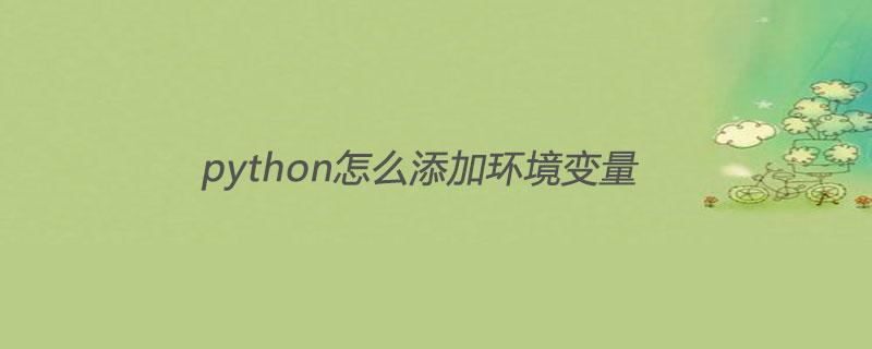 python怎么添加環境變量