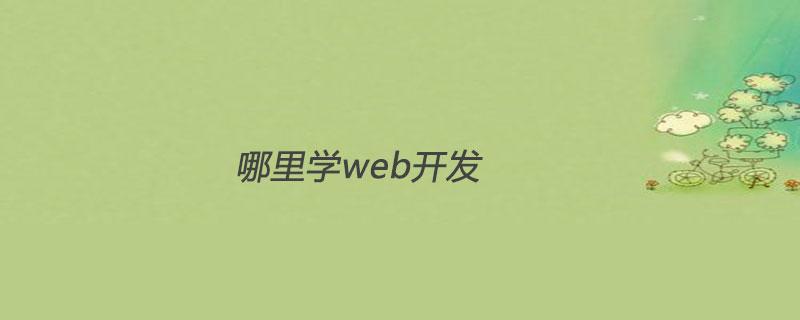 哪里学web开发