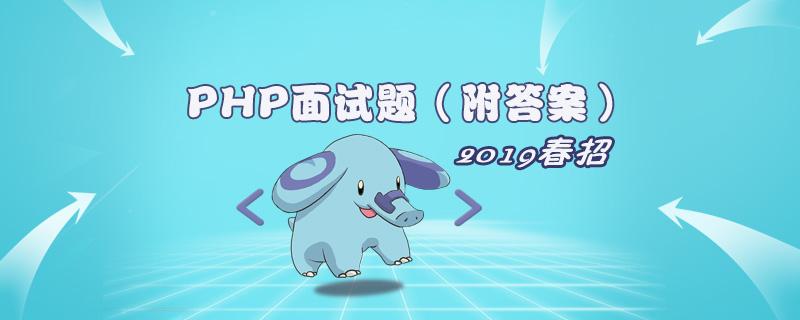 2019春招PHP面試題(附答案)