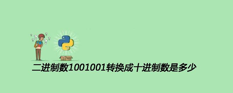 二进制数1001001转换成十进制数等于多少
