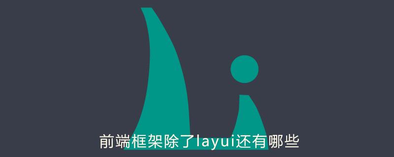 前端框架除了layui还有哪些