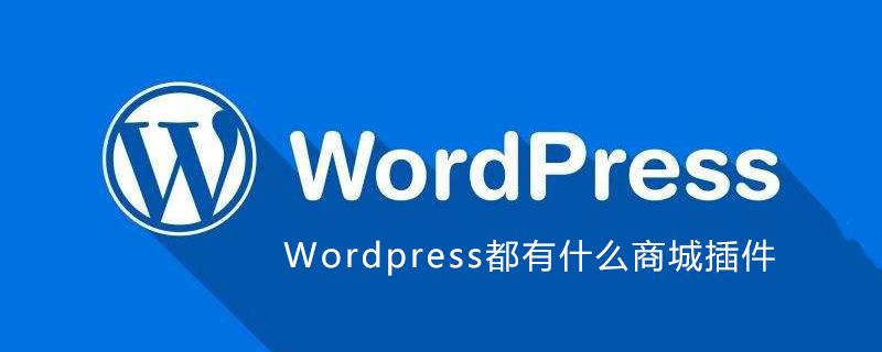 Wordpress都有什么商城插件_wordpress教程