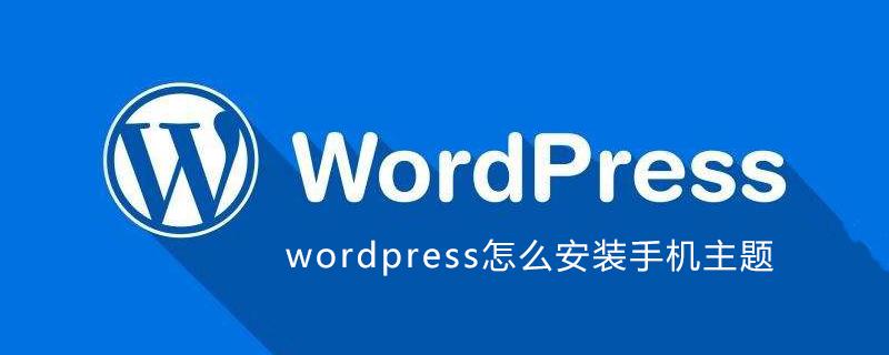 wordpress怎么安装手机主题_wordpress教程