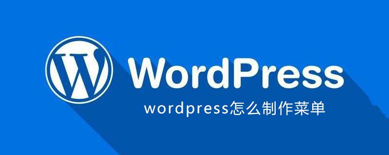 wordpress怎么制作菜单_wordpress教程