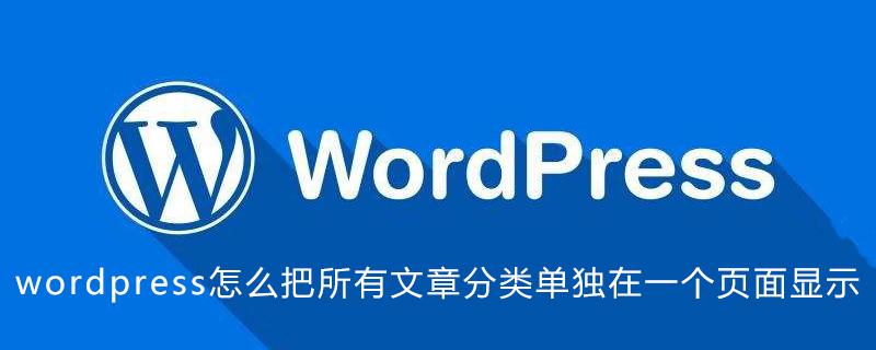 wordpress怎么把所有文章分类单独在一个页面显示_wordpress教程