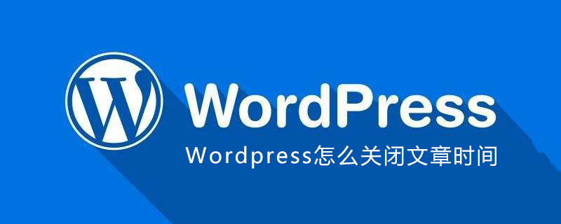 Wordpress怎么关闭文章时间_wordpress教程