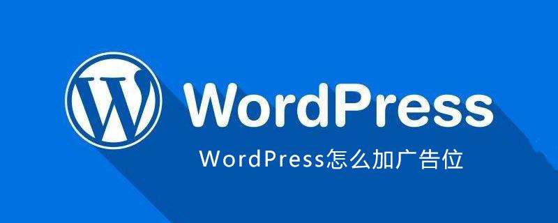 WordPress怎么加广告位_wordpress教程