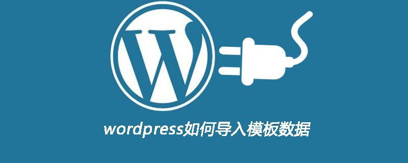 wordpress如何导入模板数据_wordpress教程