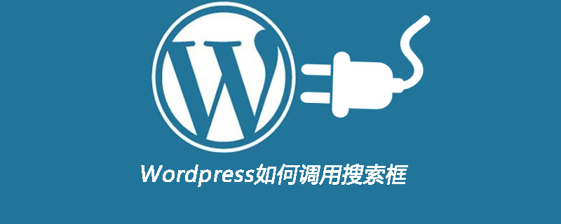 Wordpress如何调用搜索框