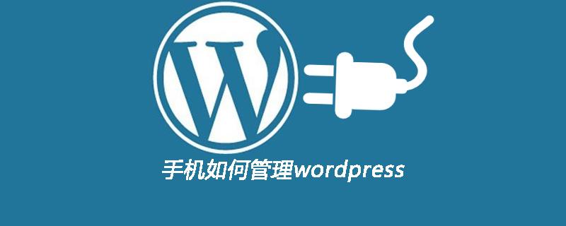 手机如何管理wordpress_wordpress教程