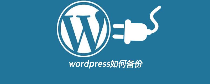 wordpress如何备份_wordpress教程