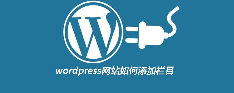 wordpress网站如何添加栏目_wordpress教程