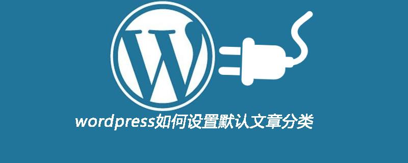 wordpress如何设置默认文章分类_wordpress教程