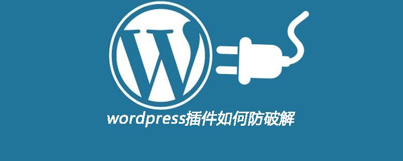 wordpress插件如何防破解