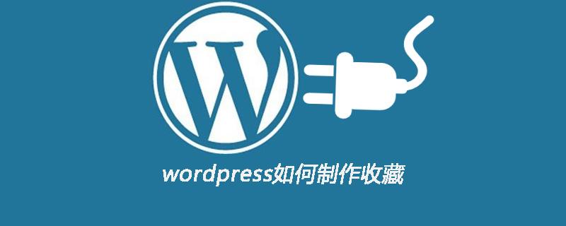 wordpress如何制作收藏