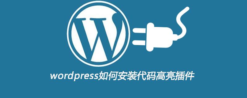 wordpress如何安装代码高亮插件