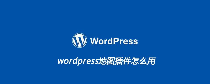 wordpress地图插件怎么用_wordpress教程