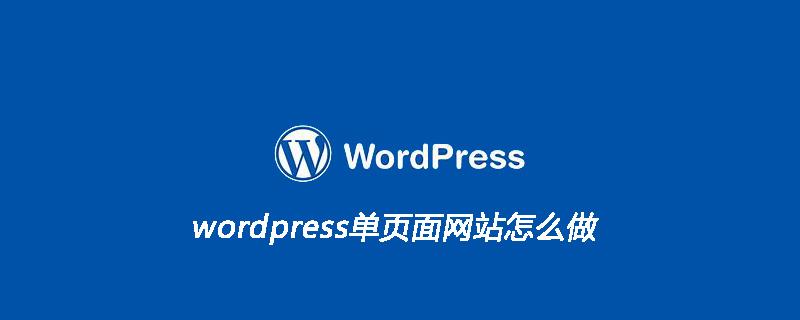 wordpress单页面网站怎么做_wordpress教程