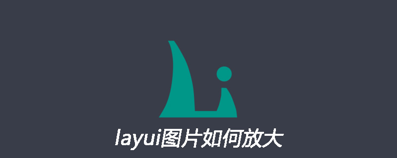 layui图片如何放大