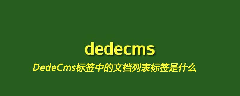 DedeCms标签中的文档列表标签是什么