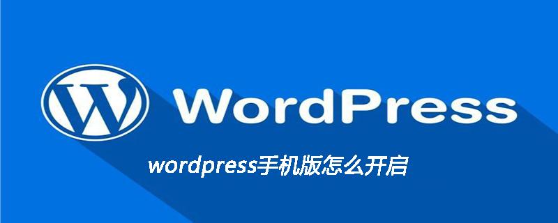 wordpress手机版怎么开启
