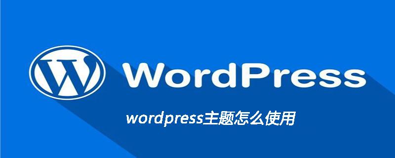 wordpress主题怎么使用