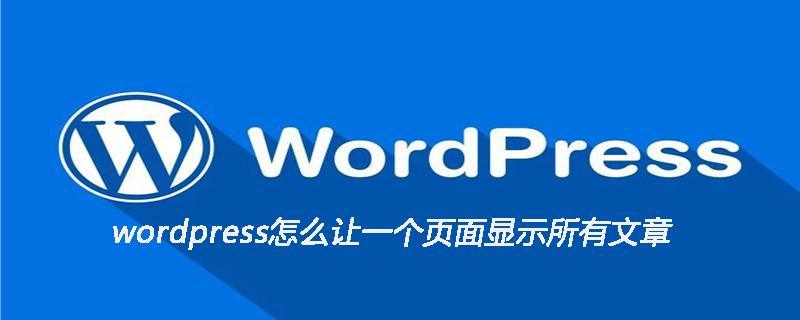 wordpress怎么让一个页面显示所有文章