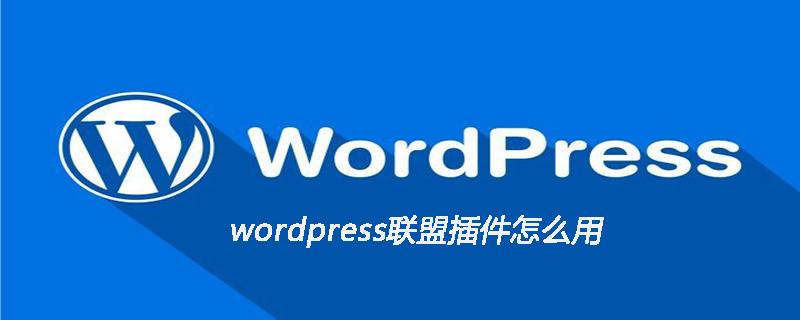 wordpress联盟插件怎么用